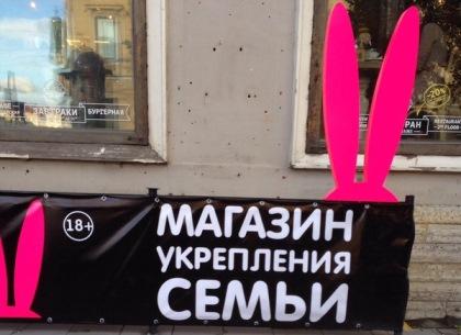 Юмор: Культурный питерский секс-шоп
