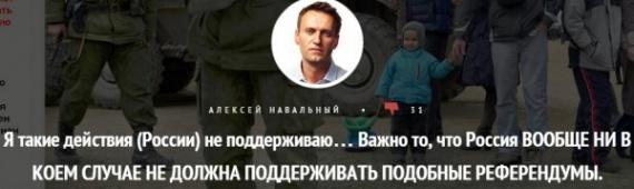 Политика: Шлюха навальная