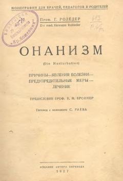 +18: Книга про онанизм