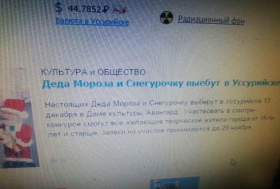 Блог djamix: Новости Уссурийска