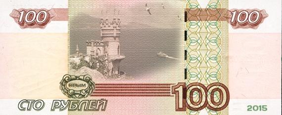 Интересное: Крымская сторублевка
