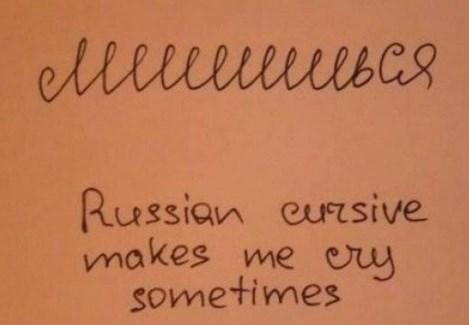 Интересное: Русский язык - интересные факты
