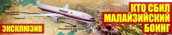 Проишествия: Боинг сбил украинский летчик