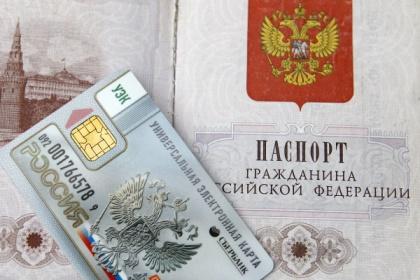 Технологии: Электронный паспорт