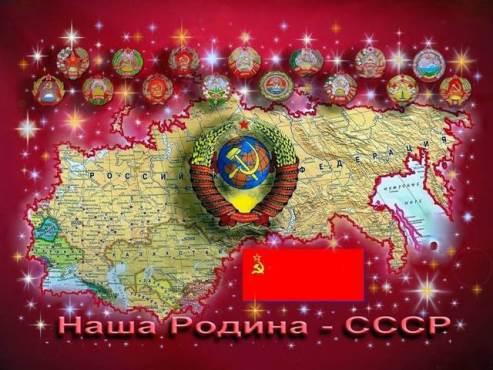 Интересное: С Днем рождения, СССР!