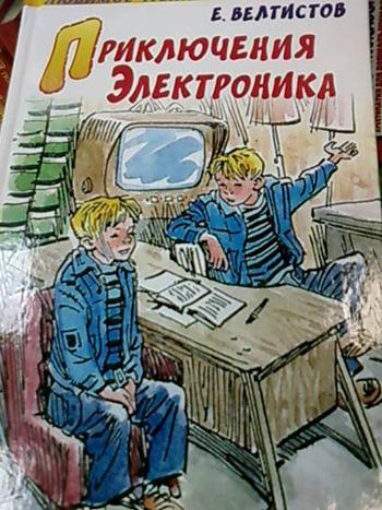 Интересное: Детская фантастика