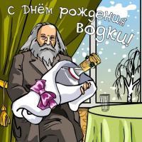 История: День рождения водки