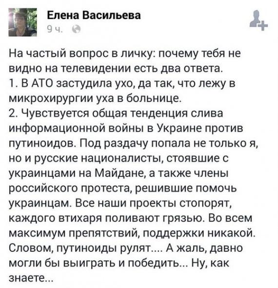 404: Васильева плачется