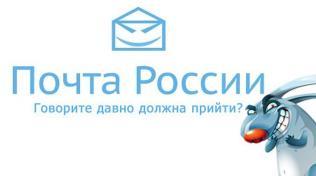 Общество: Почта России