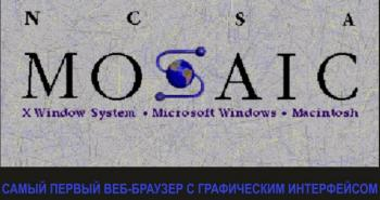 Технологии: История WEB