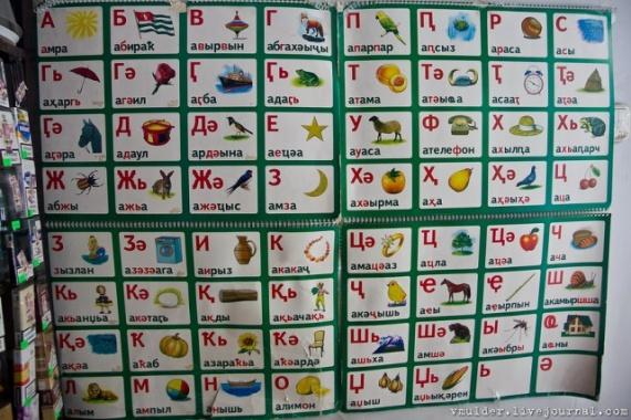 Интересное: Абхазский алфавит