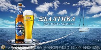 Интересное: Пиво Балтика