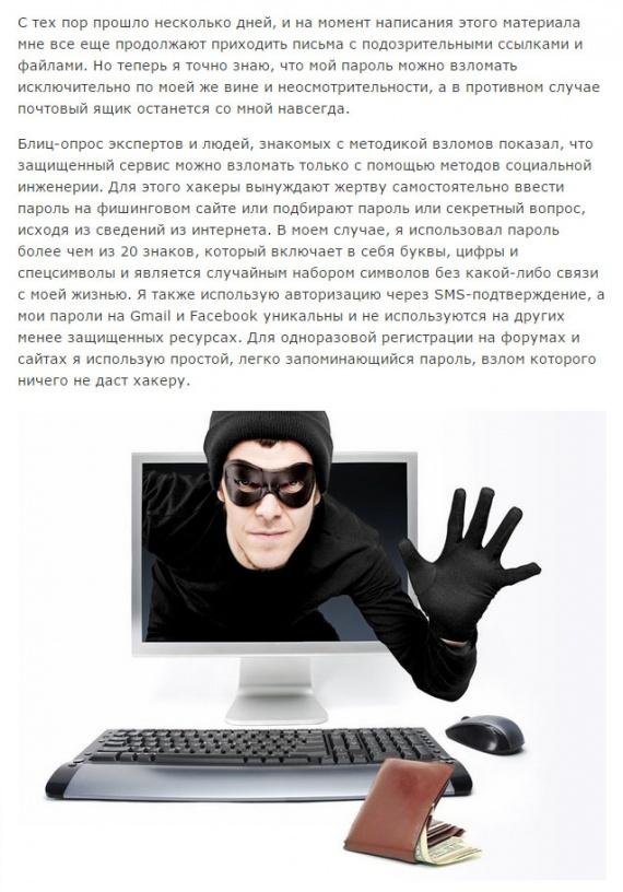 Технологии: Взломай меня!