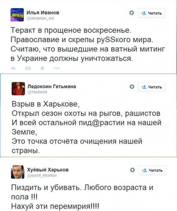 Проишествия: Теракт в Харькове