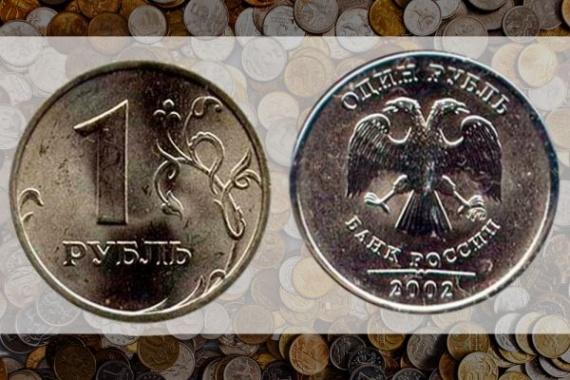 Финансы: Редкие монеты