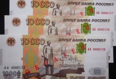 Финансы: Десять тысяч рублей