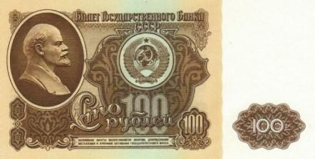 Финансы: СССР 2.0