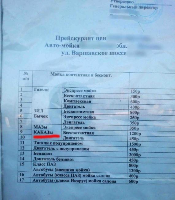 Юмор: Армянская мойка