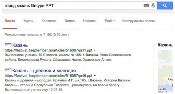 Технологии: Google. Полезные сервисы.