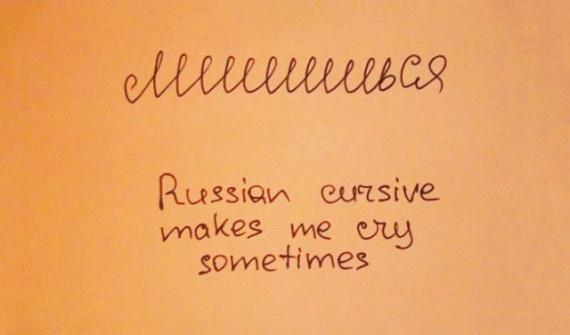 Интересное: Великий и могучий русский язык
