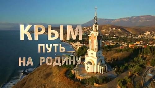 Общество: Крым. Путь на Родину
