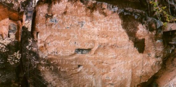 Интересное: Загадки археологии