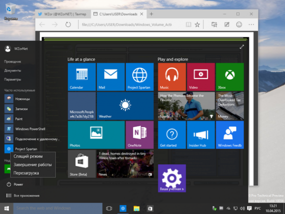 Технологии: Windows 10 build 10056