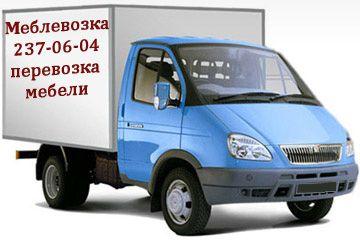 Общество: Целесообразная перевозка мебели по Киеву на сайте «Meblevozka.kiev.ua»