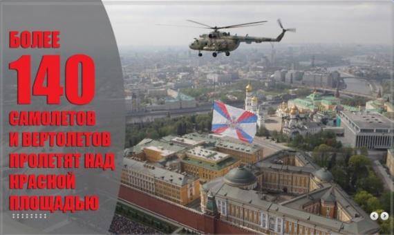 Даты: Парад Победы