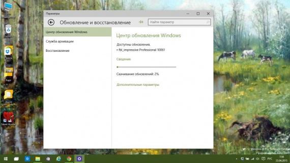 Технологии: Windows 10 10061