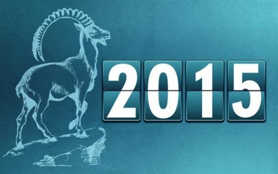 Интересное: Что будет в 2015 году?
