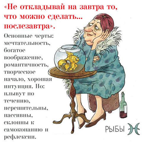 Картинки: Бабки Зодиака