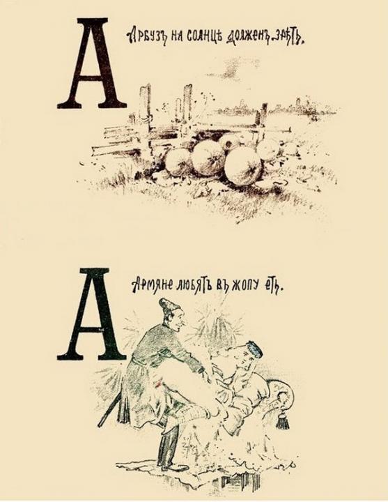 Интересное: Нецензурный алфавит