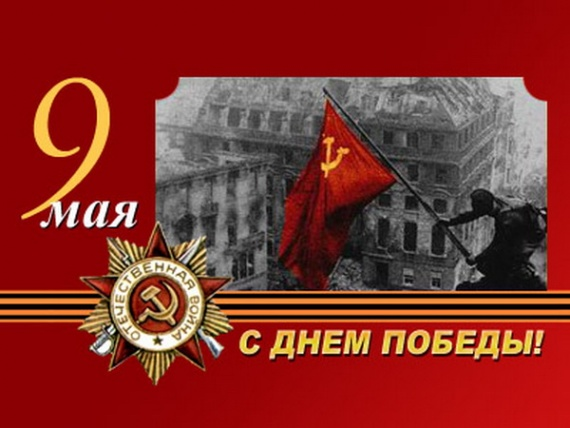 Даты: День Победы!