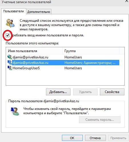 Технологии: Windows 10 - совет