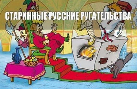 Интересное: Ругаемся по-русски