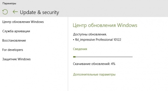 Технологии: Windows 10 10122