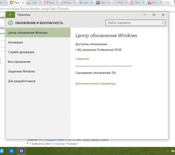 Технологии: Windows 10 build 10130
