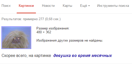 Картинки: Google прав:-)