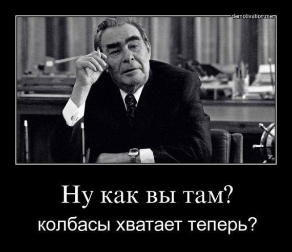 История: Леонид Ильич