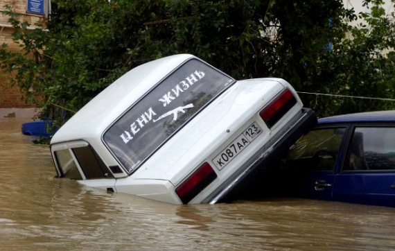 Проишествия: Наводнение