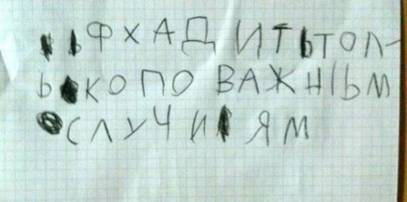 Юмор: Детские записки