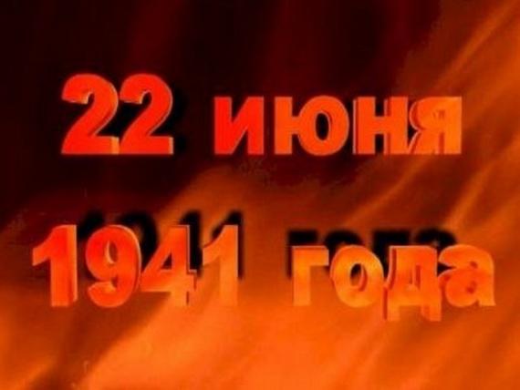 История: День памяти и скорби