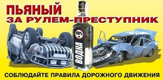 Закон: Пьяный за руль? В тюрьму!