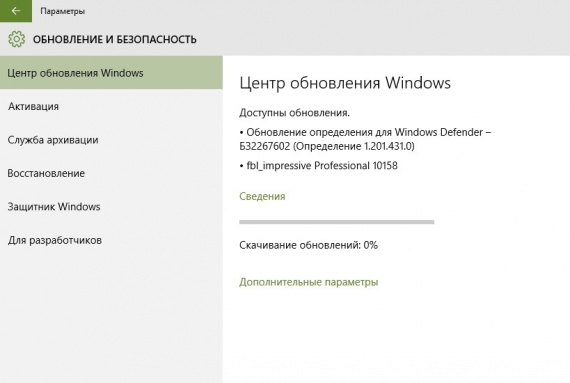 Технологии: Windows 10 10158