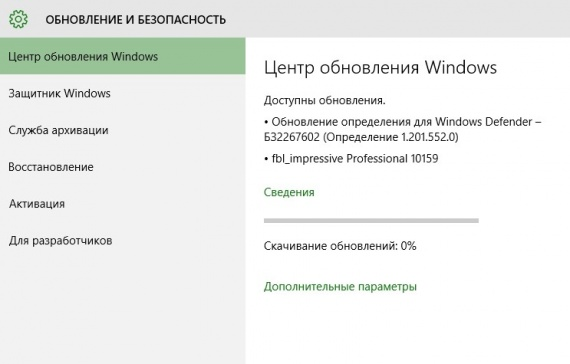 Технологии: Windows 10 10159