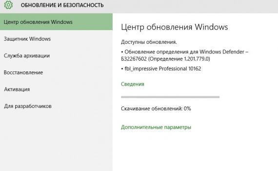 Интересное: Windows 10 10162