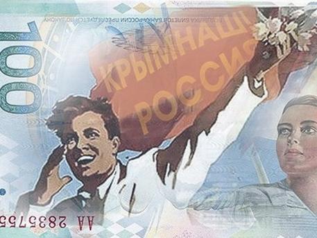 Финансы: Крымская сторублевка