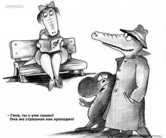 Безумный мир: Свадьба с крокодилом