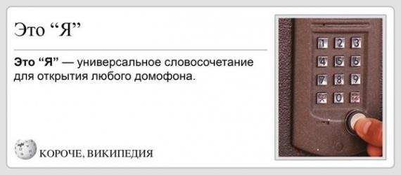 Юморок-с